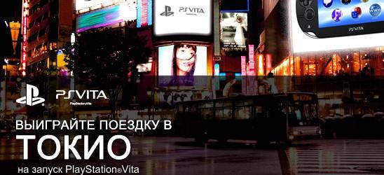 PS Vita launch