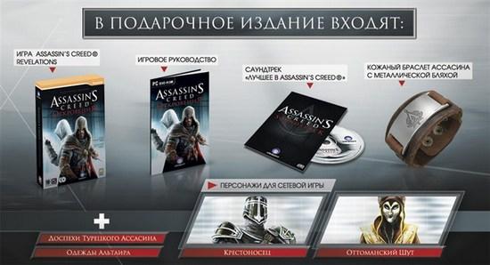 Варианты изданий «Assassin's Creed: Откровения»