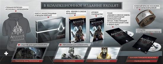 Варианты изданий «Assassin's Creed: Откровения» фото
