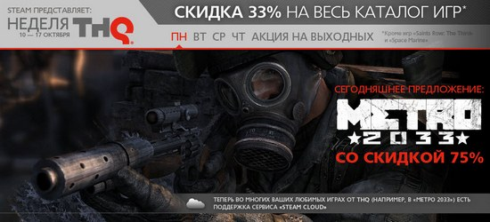 THQ Steam sales