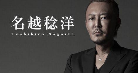 Toshihiro Nagoshi фото