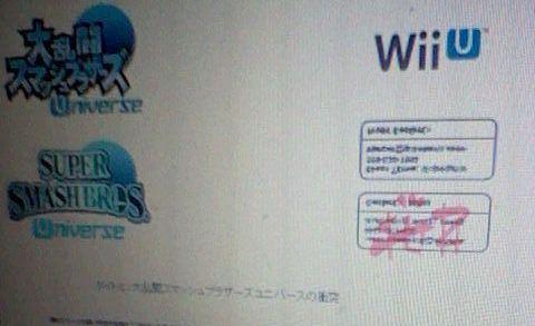 Super Smash Bros. Universe logo