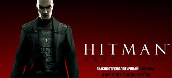 Hitman: Absolution art